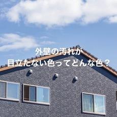 外壁の汚れが目立たない色ってどんな色?のイメージ