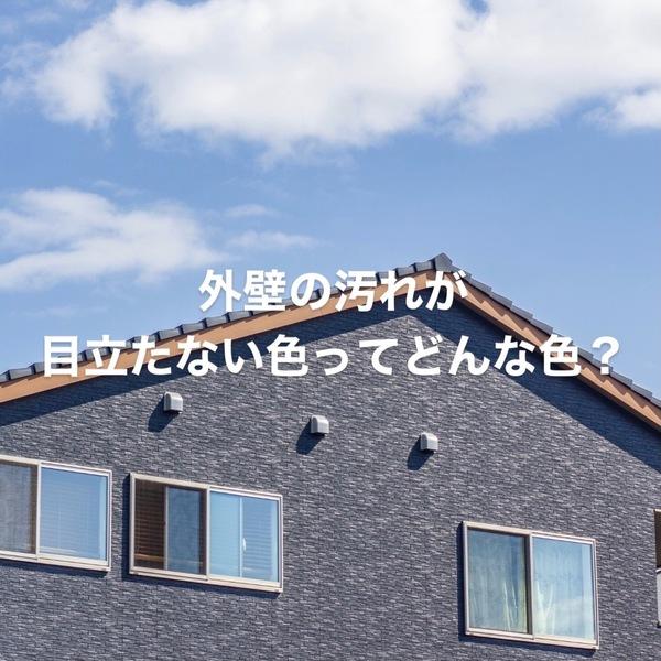 外壁の汚れが目立たない色ってどんな色?サムネイル