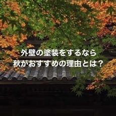 外壁の塗装をするなら秋がおすすめの理由とはのイメージ